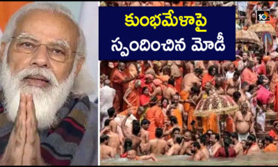 Kumbh Mela Should Now Only Be Symbolic To Strengthen Covid Fight Pm