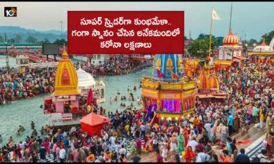 Kumbh Mela Turns Into Super Spreader Event