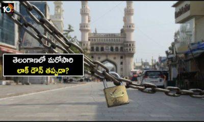 Lockdown Likely In Telangana Once Again
