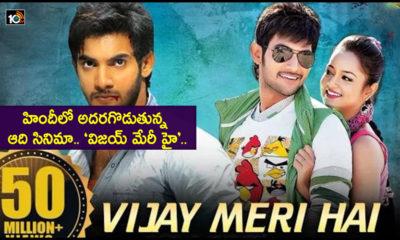 Lovely Movie Hindi Dubbed Version Vijay Meri Hai Crosses 50 Million Views