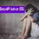 Man Rapes Minor Girl In Hyderabad