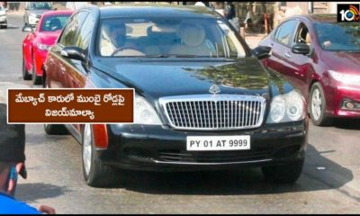 Maybach That Belonged To Vijay Mallya Spotted Cruising On Mumbai Roads