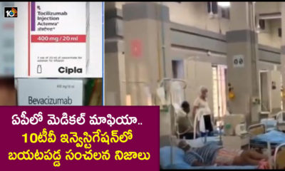 Medical Mafia In Ap Sensational Facts Revealed In 10tv Investigation