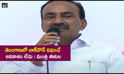 Minister Itala Rajender Clarified The Imposition Of Lockdown In Telangana