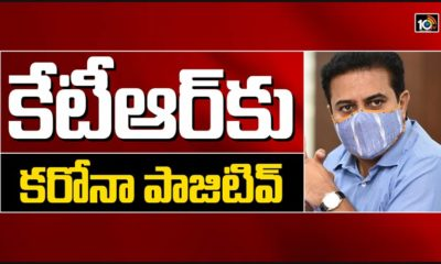 Minister Ktr Tests Positive For Covid 19