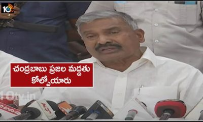 Minister Peddireddy Ramachandrareddys Criticism Of Chandrababu