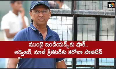 Mis Kiran More Tests Positive For Covid 19