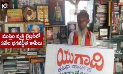 Muslim Mans Library With 3000 Copies Of Bhagavad Gita