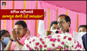 Nagarjuna Sagar Meeting Breaks Corona Second Wave In Telangana