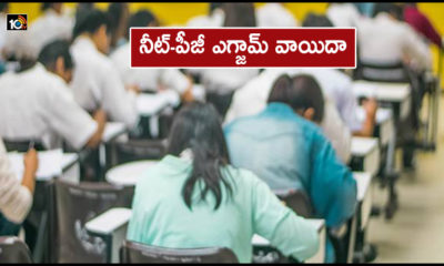 Neet Pg Medical Entrance Exams Scheduled For April 18 Postponed
