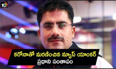 News Anchor Rohit Sardana