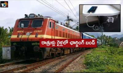 No Charging Of Electronic Devices On Trains At Night
