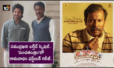 Panchathantram Team Wishes The Versatile Actor And Director Samuthirakani