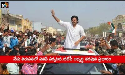 Pawan Kalyan Campaigning On Behalf Of Bjp Candidate In Tirupati Today