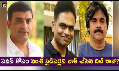Pawan Upcoming Film Dil Raju Locked Director Vamsi Paidipally For Pawan