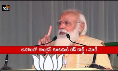 People Of Assam Have Shown Red Card To Congress Alliance Says Pm Modi