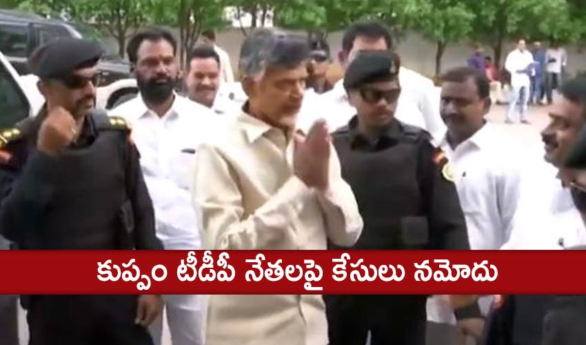 Police Cases Registered Against Tdp Leaders Of Kuppam