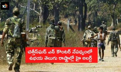Police Combing In Two Telugu States