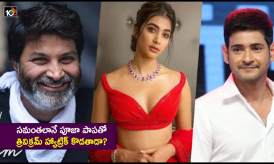 Pooja Hegde In Mahesh Babu Trivikrams Movie