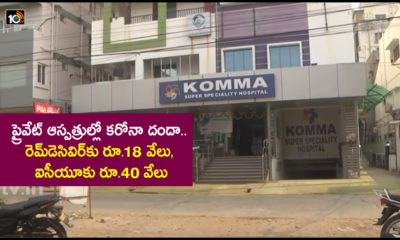 Private Hospitals Charging Lakh Of Rupees For Corona Treatment