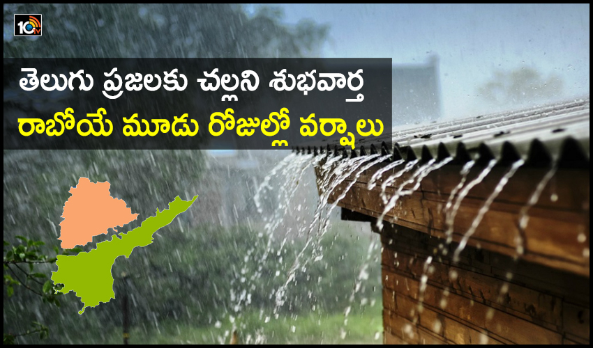 Rains In Telangana And Ap In The Next Three Days
