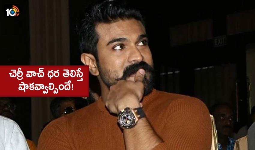 Ram Charan Watch If You Know The Price Of A Cherry Watch You Should Be Shocked‌