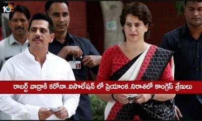 Robert Vadra Tests Covid Positive Priyanka Gandhi Goes Into Isolation