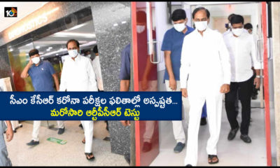 Rtpcr Tests Once Again For Cm Kcr