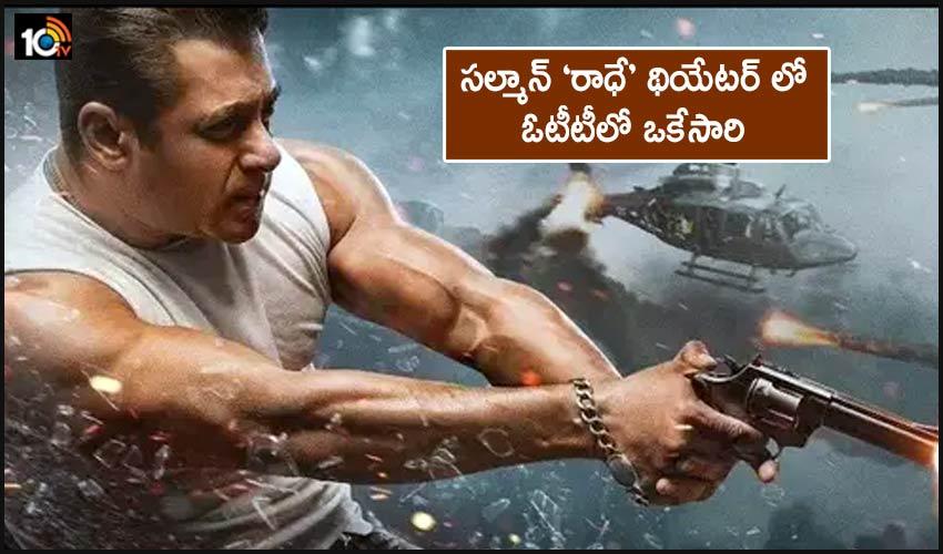 Salman Khan Radhe Movie Release On May13