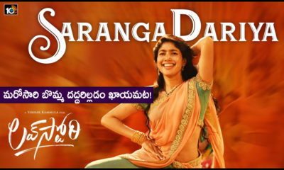 Saranga Dariya Song Director Sekhar Kammula Confidence On Love Story Film