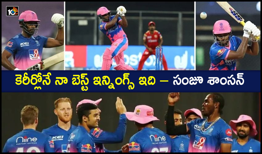 Second Part Of My Innings Was The Best I Ever Played Sanju Samson
