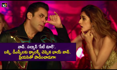 Seeti Maar Video Song From Radhe Your Most Wanted Bhai