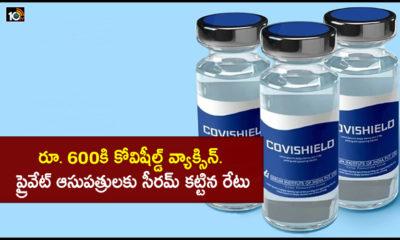 Serum Announces Covshield Prices In The Open Market