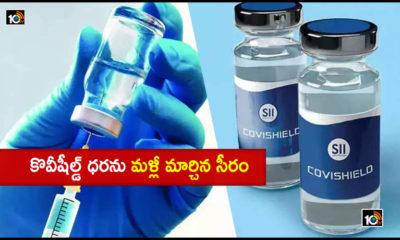 Serum Institute Of India To Provide Covid Vaccine Covishield