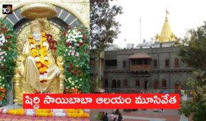 Shirdi Saibab Temple Closed