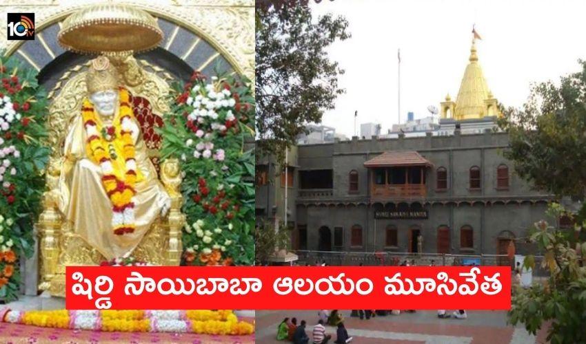 Shirdi Saibab Temple Closed