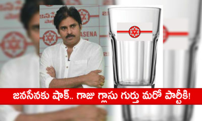 Shock To Janasena Glass Symbol To Another Party