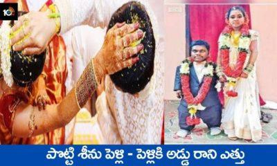 Short Man Marriage