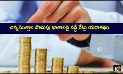 Small Savings Accounts