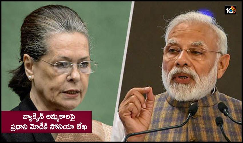 Sonia Gandhis Letter To Pm Modi On Corona Vaccine Sales