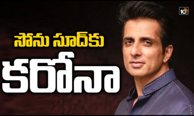 Sonu Sood Tested Positive For Covid 19