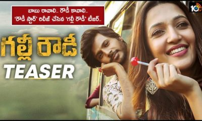 Sundeep Kishans Gully Rowdy Movie Teaser