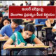 Telangana Government Key Decision On The Intermediate Exams