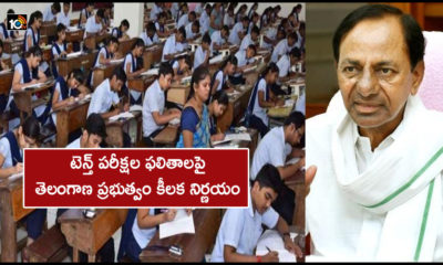 Telangana Government Key Decision On The Results Of The Tenth Exams
