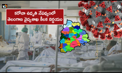 Telangana Medical Department Key Decision