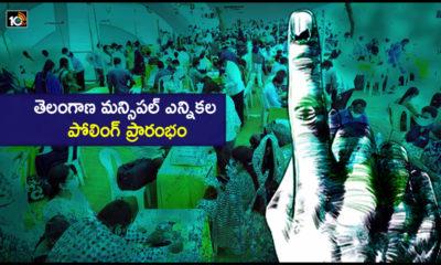 Telangana Municipal Elections Polling Begin