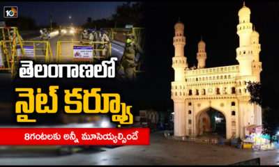 Telangana Night Curfew