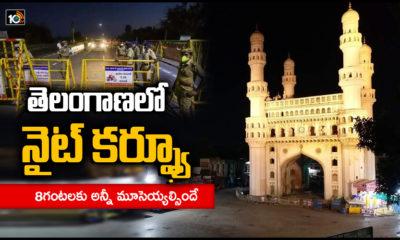 Telangana Night Curfew