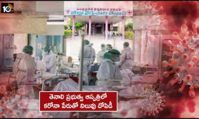 Tenali Government Hospital Employees Collecting Money From Corona Victims For Treatment
