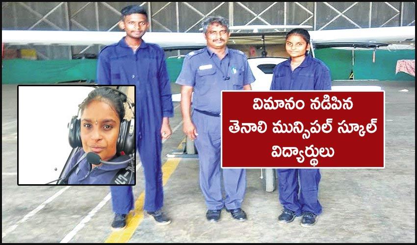 Tenali Municipal School Students Piloted The Plane